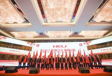 上海合力叉车年会米乐体育官方