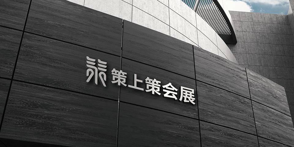 苏州策上策会展米乐体育官方公司