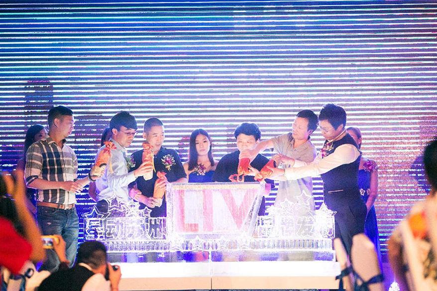 星动苏州LIV品牌发布会米乐体育官方