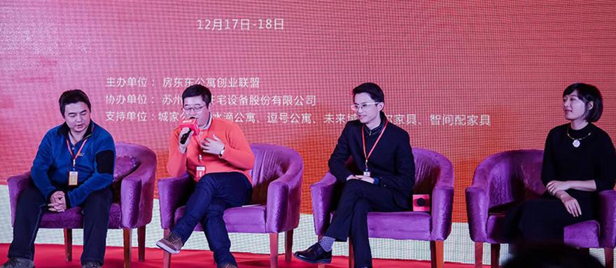 中国公寓产业化发展论坛