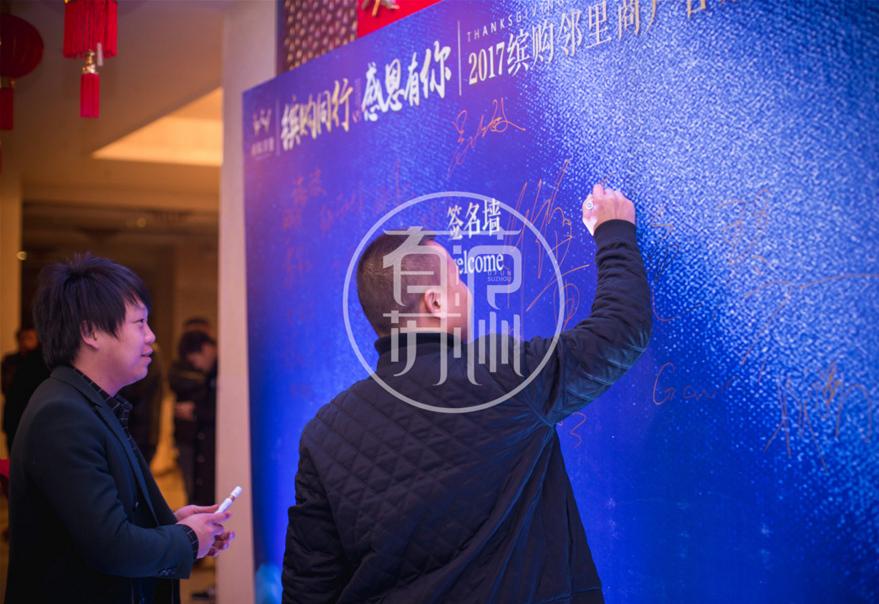 鑫控缤购邻里中心招商答谢晚宴策划