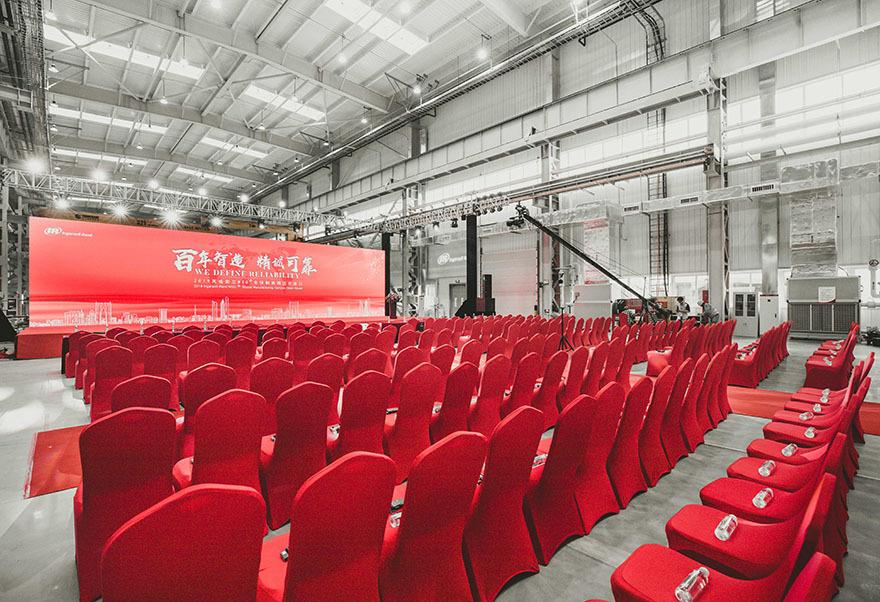 英格索兰MSG项目园区制作工厂开放仪式