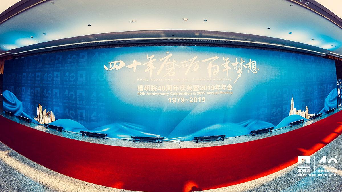 建研院40周年庆典