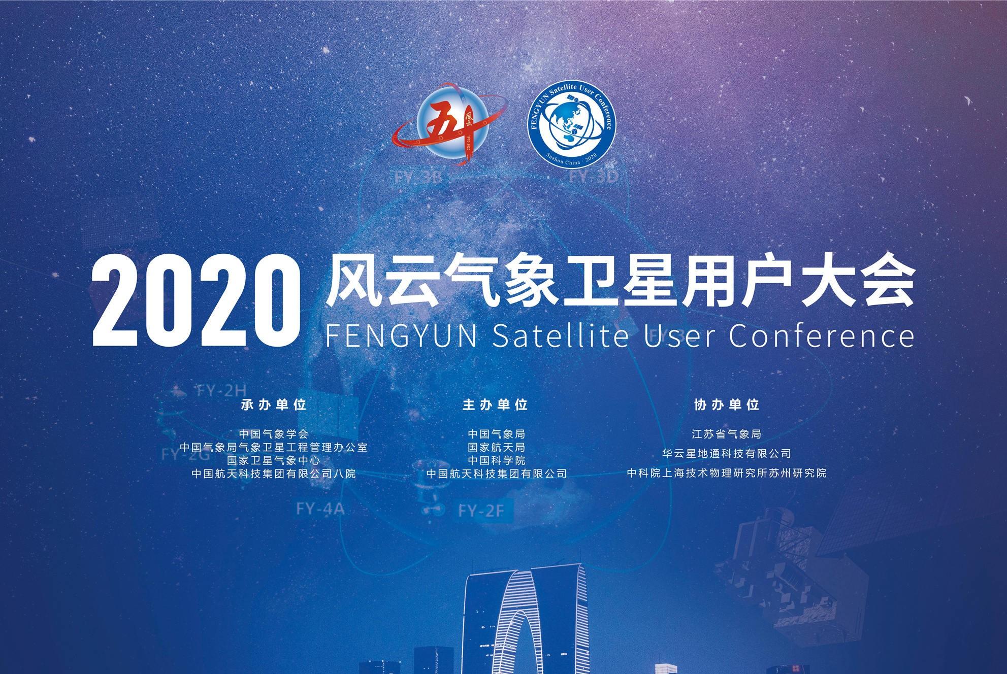2020风云气象卫星大会